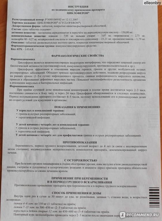 Циклоферон - инструкция по применению, описание, отзывы пациентов и врачей, аналоги