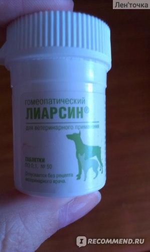 Подробное описание инструкции по использованию лиарсина для кошки
