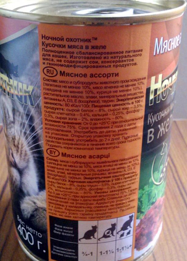 Корм для котов «ночной охотник»: состав, ассортимент, плюсы и минусы, отзывы