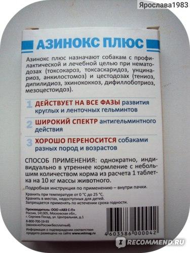 Азинокс для кошек: состав, принцип действия таблеток от гельминтов, отзывы, аналоги