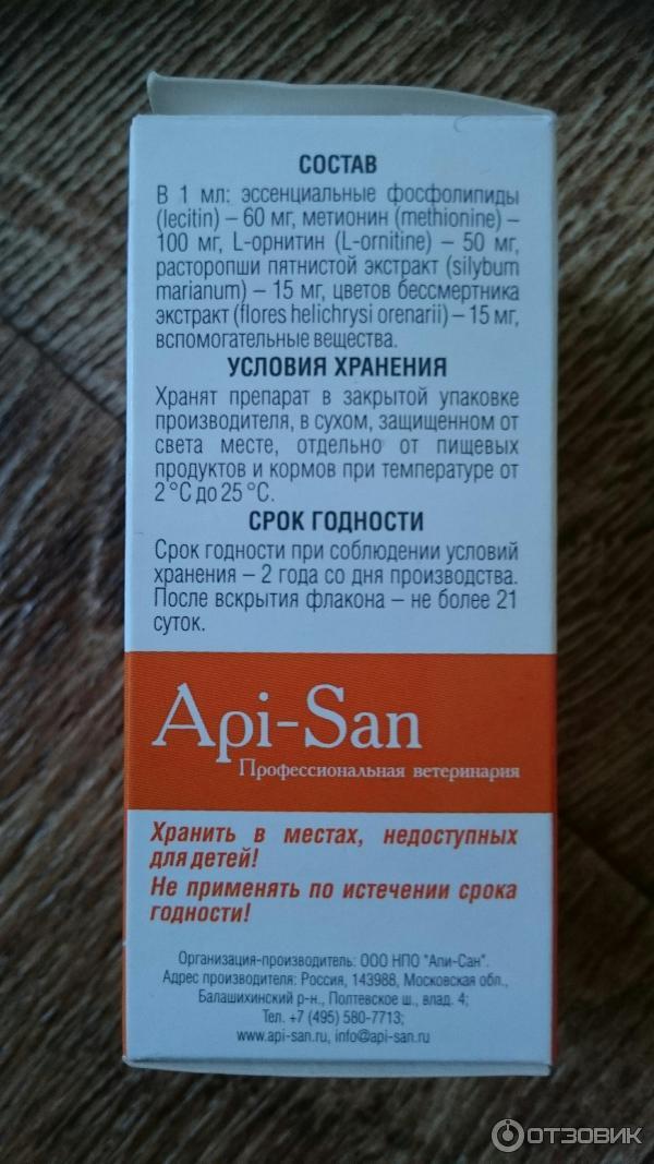 Описание ветеринарного препарата гепатовет