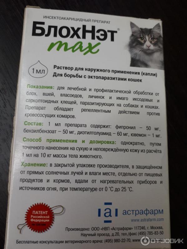Ветеринарный препарат против паразитов барс: инструкция по применению - вет-препараты