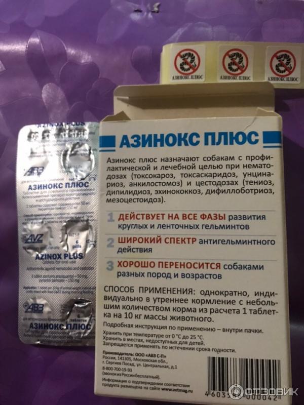 Азинокс (таблетки) для собак и кошек   отзывы о применении препаратов для животных от ветеринаров и заводчиков