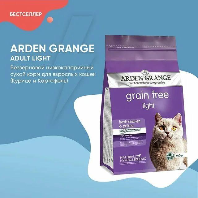 ᐉ обзор корма для кошек arden grange - ➡ motildazoo.ru
