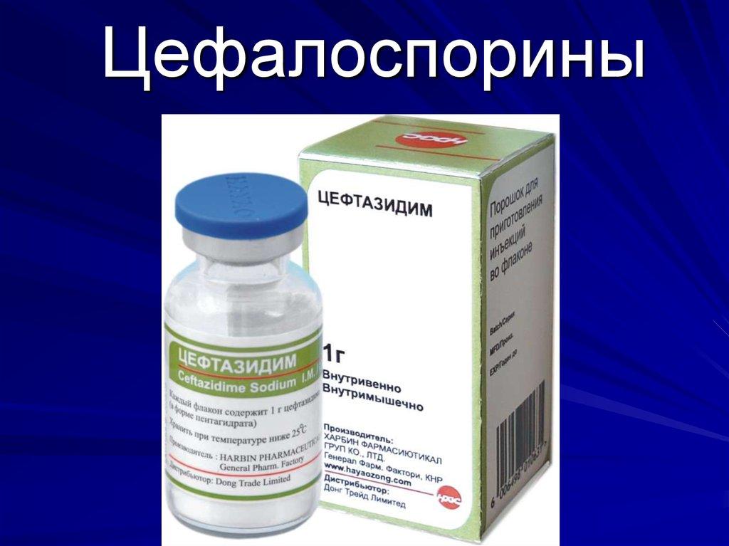 Использование антибиотиков цефалоспоринового ряда