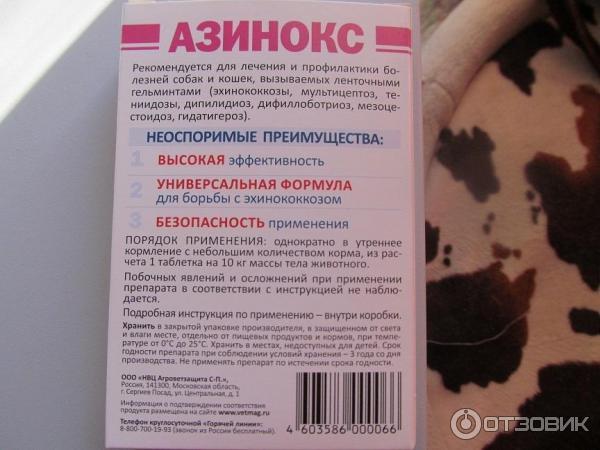 Азинокс плюс — инструкция по применению для собак и кошек