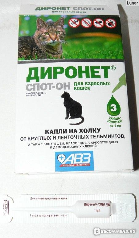 Диронет от гельминтов и других паразитов для кошек