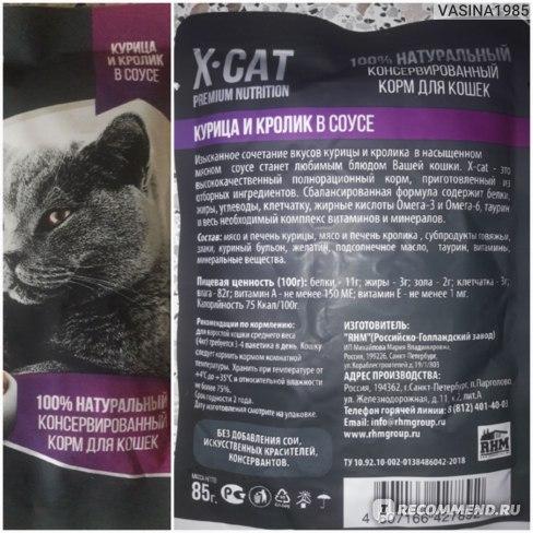 Продукты для кошек «наша марка» — сухие корма и консервы