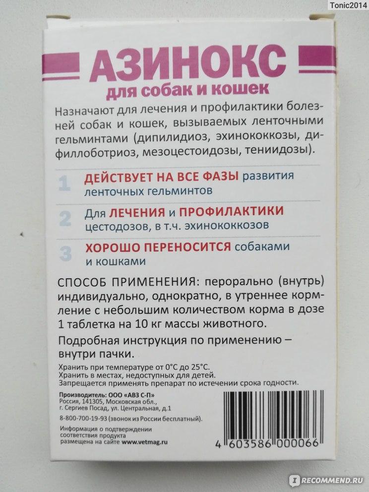 Азинокс для кошек — инструкция по применению