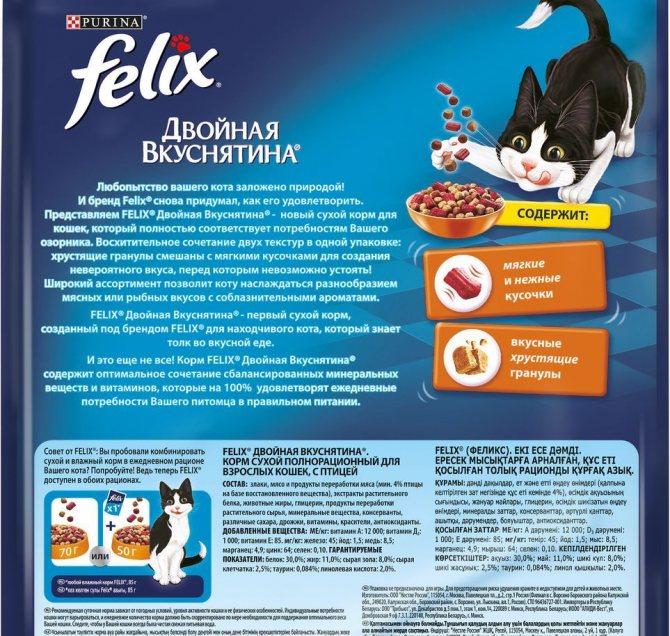 Корм для кошек felix: отзывы, состав, плюсы и минусы, виды и классификация