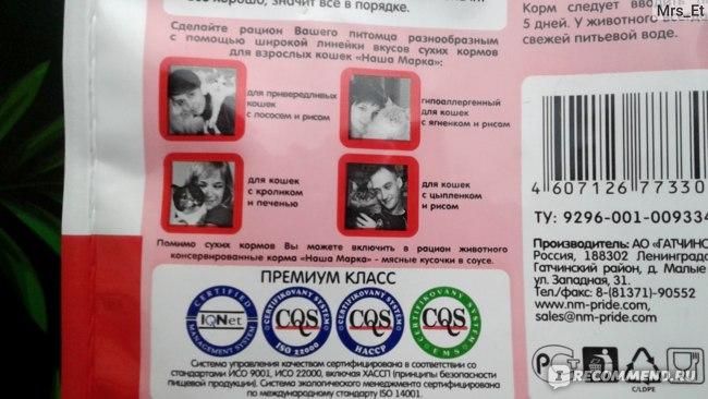 Корм для кошек «наша марка»: отзывы ветеринаров и владельцев животных, его состав и виды, преимущества и недостатки