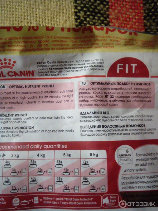 Royal canin корм для кошек: отзывы, где купить, состав