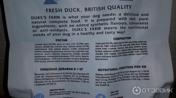 Корм duke's farm — отзывы  отрицательные. нейтральные. положительные. + оставить отзыв отрицательные отзывы katya_48 http://www.mainecoon-forum.ru/showthread.php?t=39861 здравствуйте. решила написать