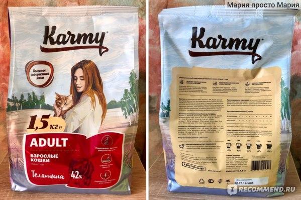 Корм для кошек karmy: отзывы, разбор состава, цена - kotiko.ru