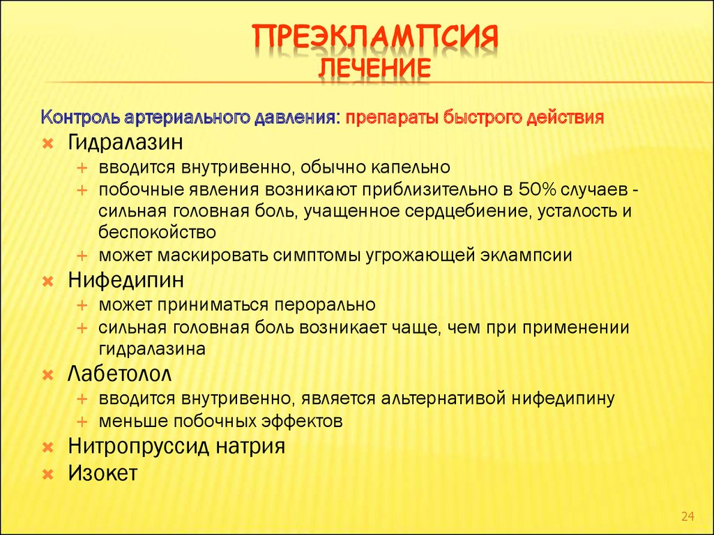 Гестоз во время беременности - лечение преэклампсии, эклампсии у беременных в москве