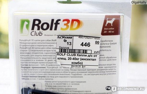Рольф клуб 3д / rolf club 3d (капли) для собак и кошек   отзывы о применении препаратов для животных от ветеринаров и заводчиков