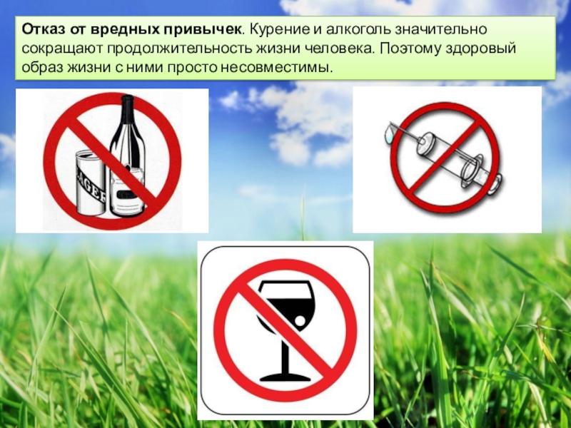 Вредные привычки и как с ними бороться - vechnayamolodost.ru