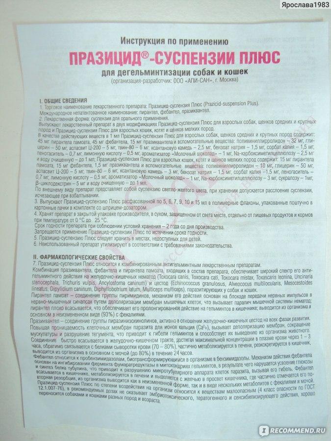 Празицид комплекс, капли на холку против паразитов