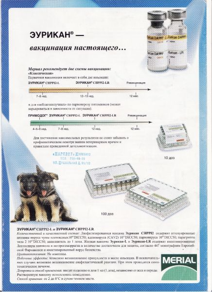 Эурикан для собак: инструкция и показания к применению, отзывы, цена