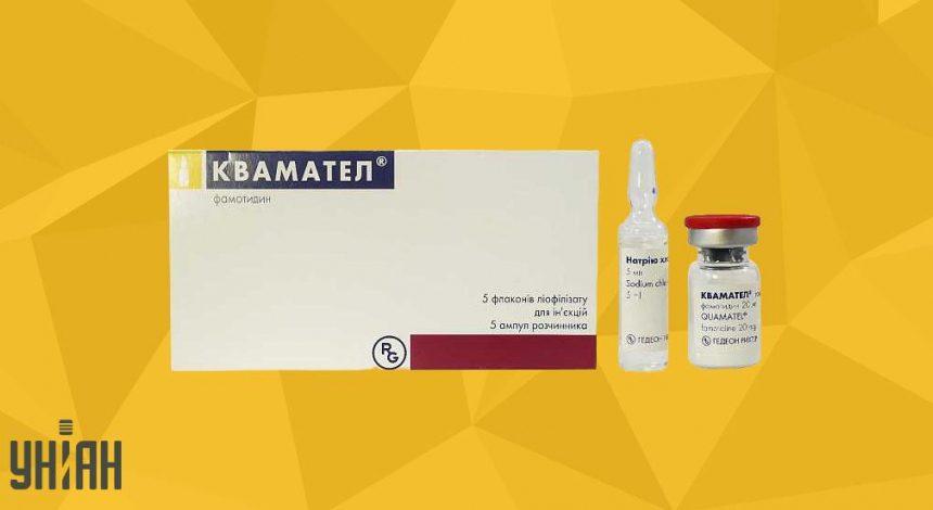 Квамател - инструкция по применению, описание, отзывы пациентов и врачей, аналоги