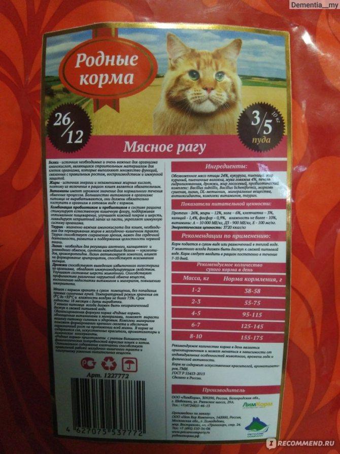 Корм наша марка для кошек