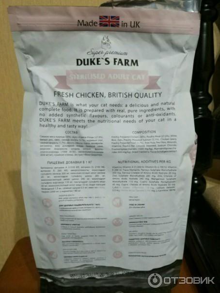 Корм duke's farm — отзывы  отрицательные. нейтральные. положительные. + оставить отзыв  отрицательные отзывы katya_48 http://www.mainecoon-forum.ru/showthread.php?t=39861 здравствуйте. решила написа