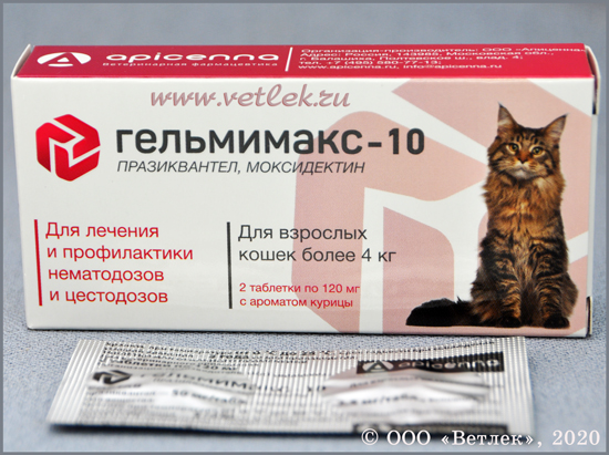 Вермидин для кошек, 2 таблетки упаковка по цене 42 руб./шт. в москве