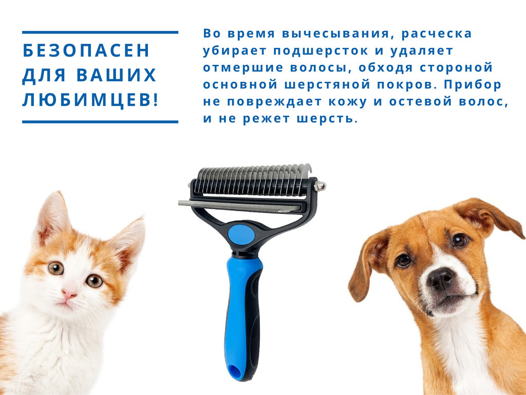 Колтунорез для кошек — как правильно выбрать и использовать