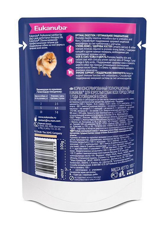 Эукануба корм для собак ? отзывы ветеринаров о eukanuba в 2020, состав, цена | petguru