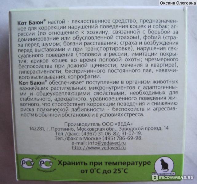 Состав и действие препарата кот баюн для кошек