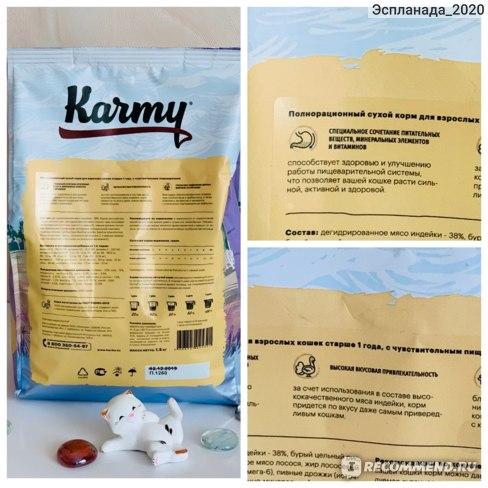 Корм для собак karmy: отзывы, разбор состава, цена - kotiko.ru