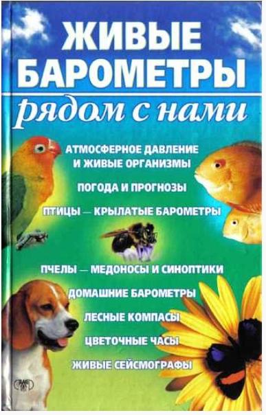 """Исследовательская работа """"животные-предсказатели погоды"""""""