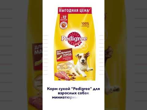 Корм для собак pedigree (педигри)