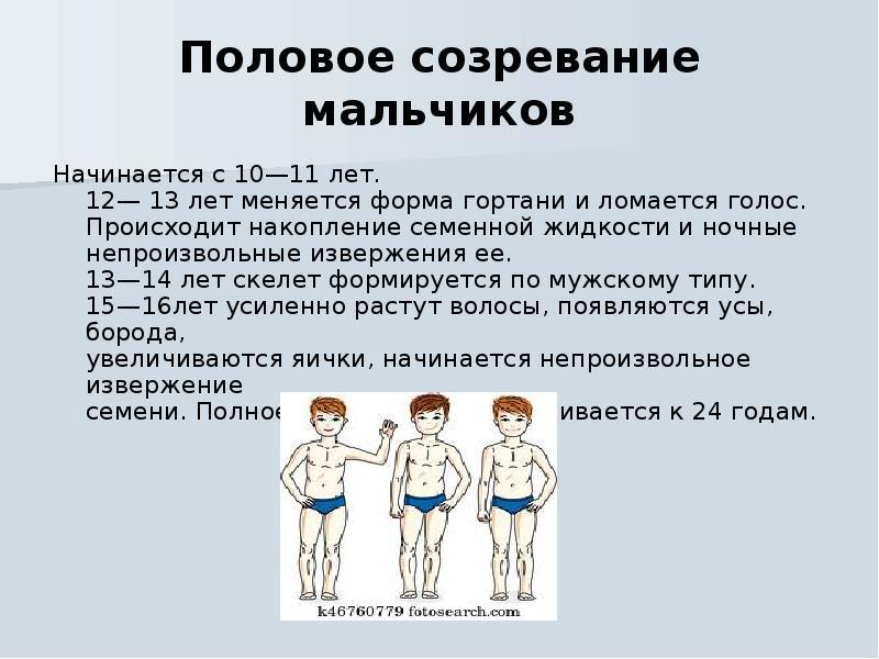 Половое созревание парней, девушек, человека: признаки, возраст, раннее, преждевременное, когда начинается процесс, особенности, стадии полового созревания