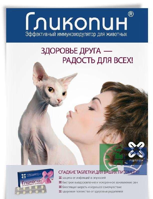 Гликопин для кошек принцип действия, показания к применению, дозировка