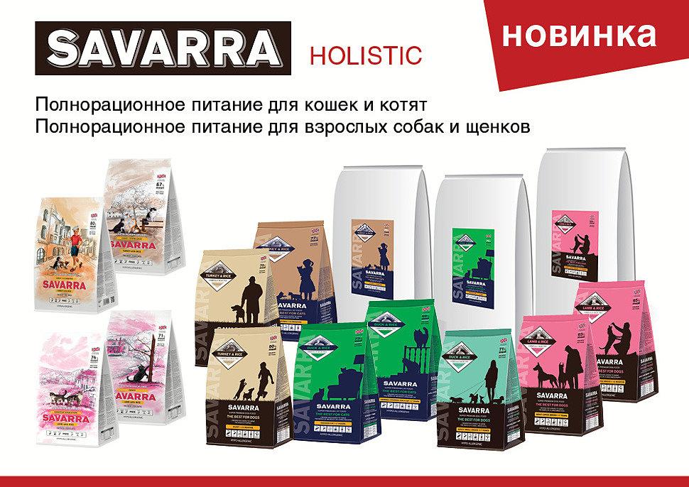 Корм для собак savarra: отзывы, разбор состава, цена - kotiko.ru