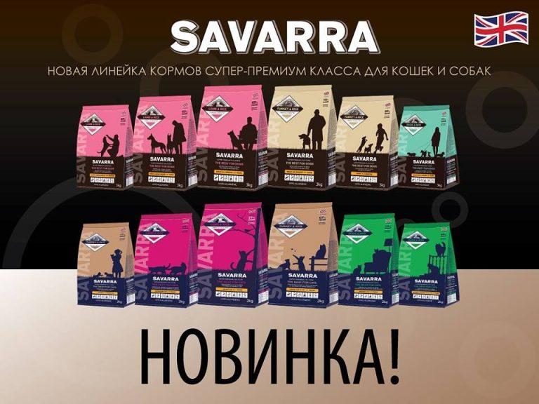 Корм для собак savarra: отзывы, разбор состава, цена