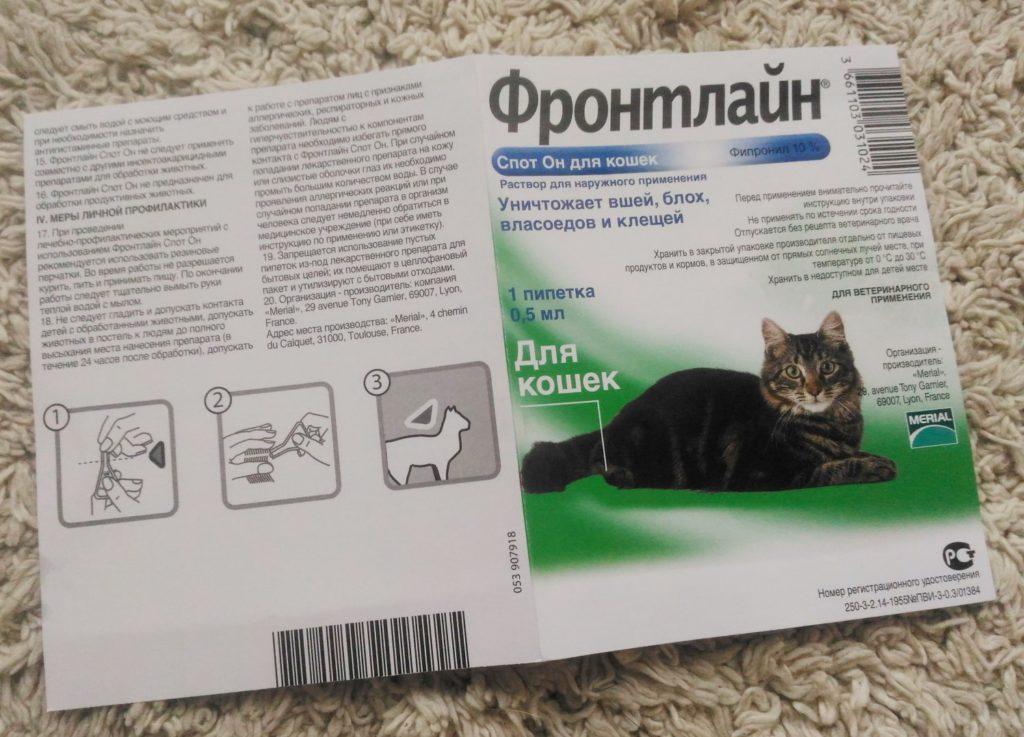 Бродлайн капли на холку для кошек: инструкция, цена, отзывы