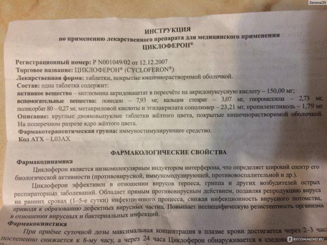 Циклоферон для кошек - инструкция по применению препарата - kotiko.ru