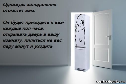 Дверца холодильника плохо открывается - вместе мастерим