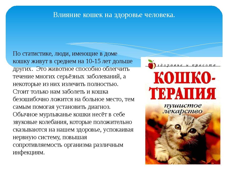 Глава xii — влияние кошки на здоровье человека   caticat.ru