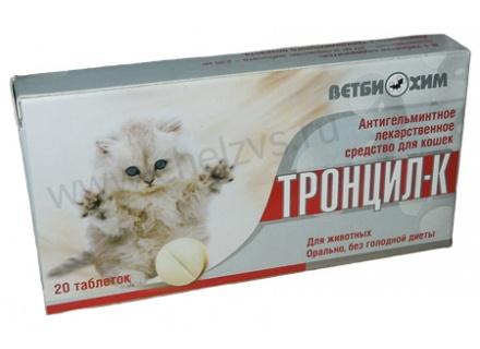 Тронцил для кошек защитит от глистов