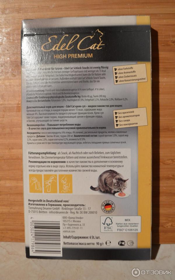 Go! natural holistic корм для кошек: отзывы, где купить, состав
