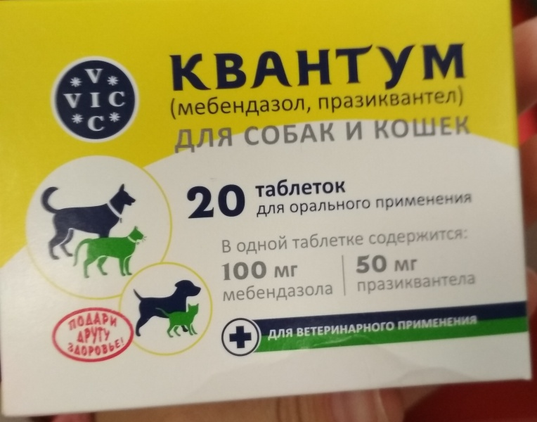 Квантум для кошек и собак, табл