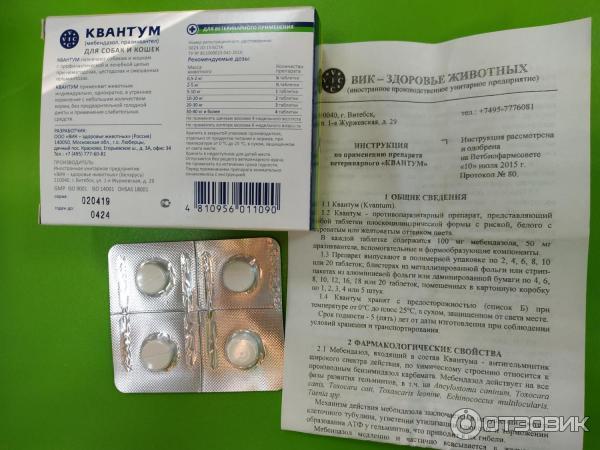 Антигельминтики для кошек - 31 предложение  в москве, сравнить цены и купить