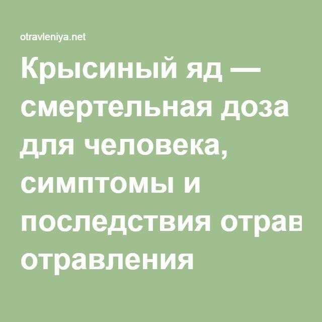 Отравление крысиным ядом у собак: определяем симптомы, первая помощь, антидот, лечение - блог о животных - zoo-pet.ru