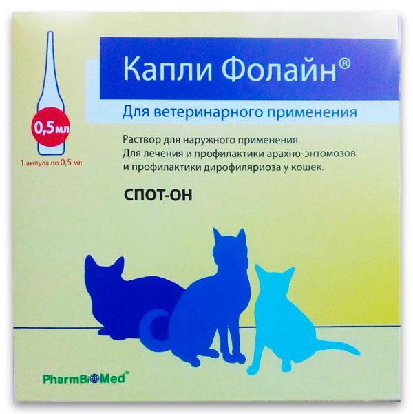 Бродлайн спот-он для кошек — инструкция по применению, отзывы