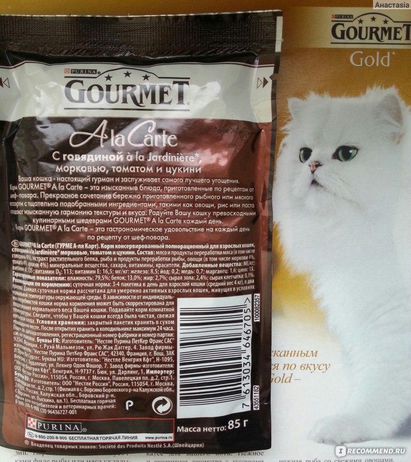 Гурмет корм для кошек: отзывы ветеринаров и особенности продукта
