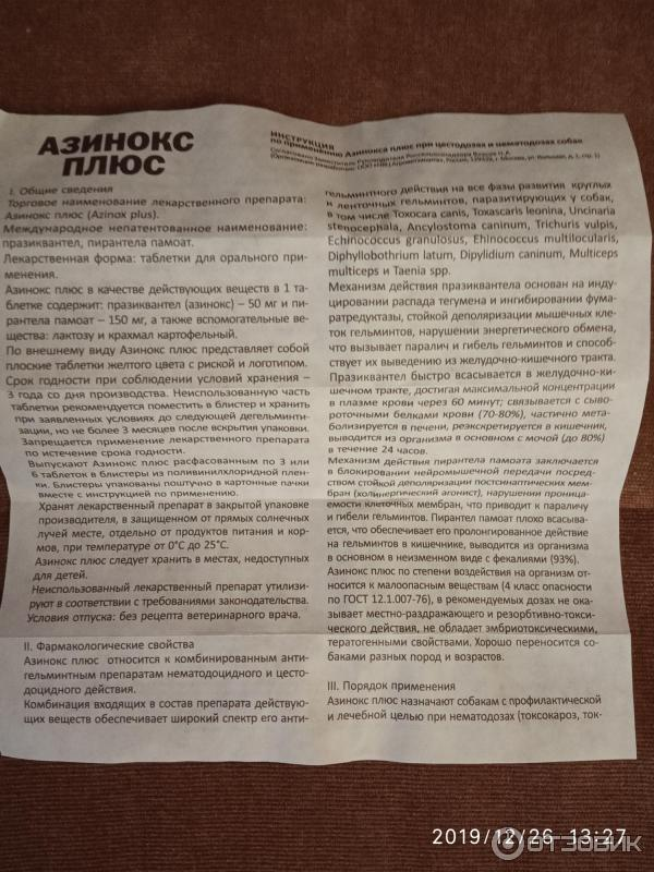 Азинокс для кошек - инструкция по применению препарата - kotiko.ru