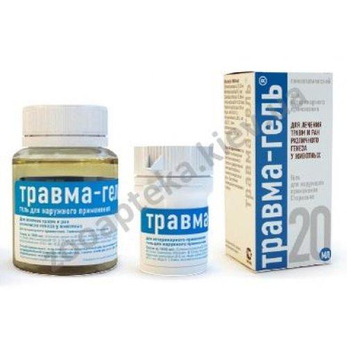 Травматин 10мл